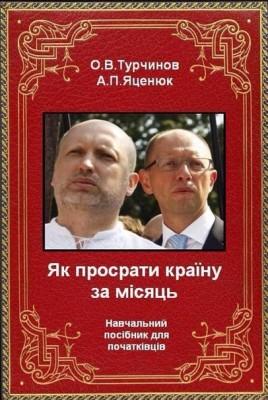 как просрать украину за месяц
