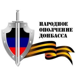 Народное ополчение Донбасса