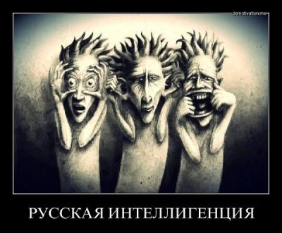 современная русская интеллигенция