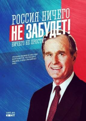 Буш о России